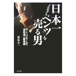 日本一メルセデス・ベンツを売る男/前島太一|netoff2