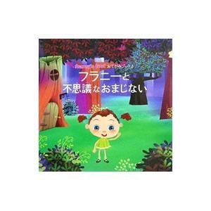 フラニーと不思議なおまじない/OLC・ライツ・エンタテインメント