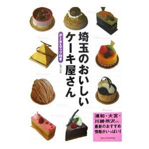 埼玉のおいしいケーキ屋さん/レブン