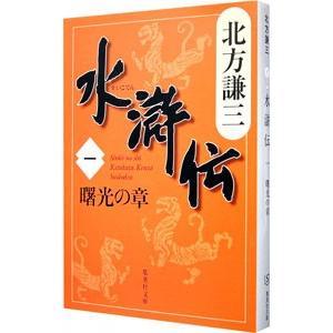 水滸伝(1)−曙光の章−/北方謙三