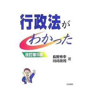 行政法がわかった/長野秀幸|netoff2