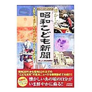 懐かしの昭和こども新聞/日本文芸社