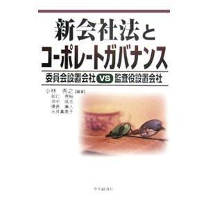 新会社法とコーポレートガバナンス/小林秀之 netoff2