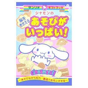 シナモンのあそびがいっぱい! サンリオの商品画像|ナビ