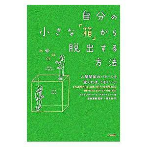 自分の小さな「箱」から脱出する方法/アービンジャー・インスティチュート・ジャパン|netoff2