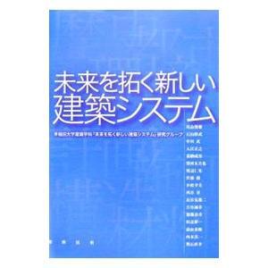 未来を拓く新しい建築システム/早稲田大学