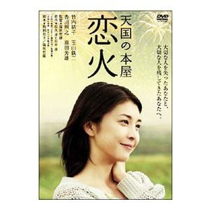 DVD/天国の本屋 恋火