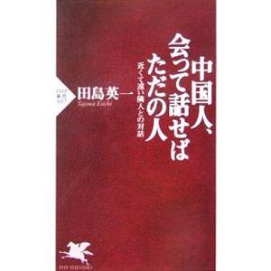 56民族が暮らす中国。儒教や共産党の指導などでつくりあげられた「文明」が、中国の実像ではない。各地を...