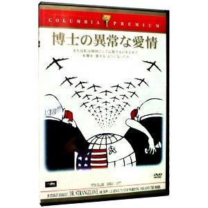 DVD/博士の異常な愛情 または私は如何にして心配するのを止めて水爆を愛するようになったか