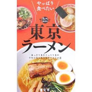 東京ラーメン/昭文社