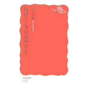 経済データの読み方 【新版】/鈴木正俊