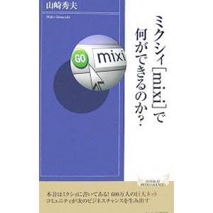 ミクシィ[mixi]で何ができるのか?/山崎秀夫