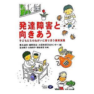 発達障害と向きあう/青木道忠