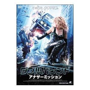 DVD/ダブルバウンド アナザーミッション