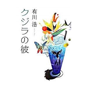 クジラの彼(自衛隊ラブコメシリーズ1)/有川浩