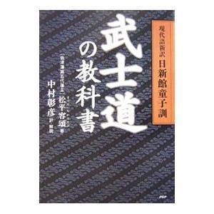 武士道の教科書/松平容頌