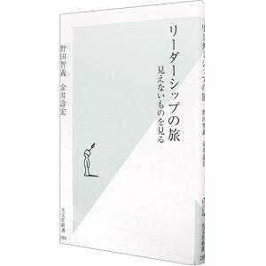 リーダーシップの旅−見えないものを見る−/野田智義/金井寿宏|netoff2