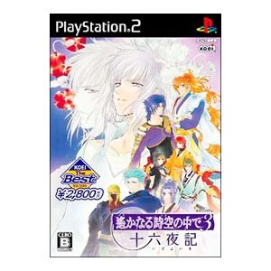 PS2/遙かなる時空の中で3 十六夜記 KOEI the Best|netoff2
