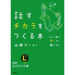 話すチカラをつくる本/山田ズーニー|netoff2