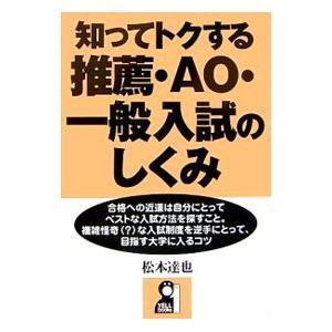 知ってトクする推薦・AO・一般入試のしくみ/松本達也の商品画像|ナビ