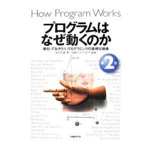 プログラムはなぜ動くのか−知っておきたいプログラミングの基礎知識− 【第2版】/矢沢久雄
