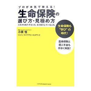 生命保険の選び方・見極め方/小栗悟|netoff2