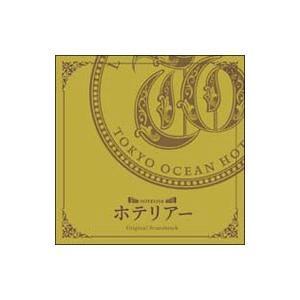 テレビ朝日系木曜ドラマ「ホテリアー」オリジナルサウンドトラック