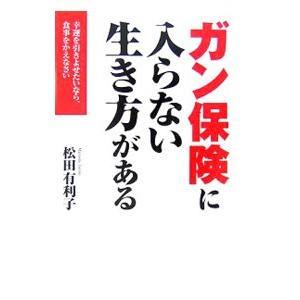 ガン保険に入らない生き方がある/松田有利子 netoff2