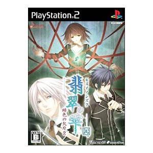 PS2/翡翠の雫 緋色の欠片2|netoff2