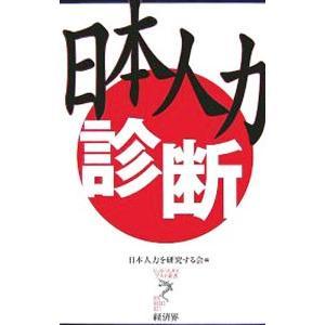 この日本という国に生まれて、離れられない言葉や文字の文化。日本人として知っておきたい日本語を、もう一...
