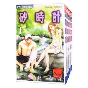 砂時計 (全10巻セット)/芦原妃名子|netoff2