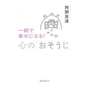一瞬で幸せになる!心の「おそうじ」/舛田光洋