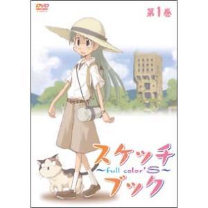 DVD/スケッチブック〜full color's〜第1巻