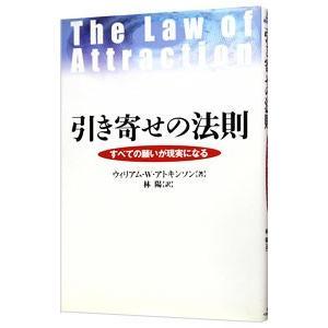 引き寄せの法則/ウィリアム・ウォーカー・アトキンソン