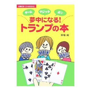 夢中になる!トランプの本−ゲーム マジック 占い−/草場純