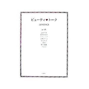 ビューティ・トーク/SHIHO