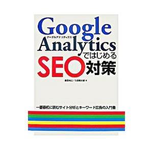Webサイトへの訪問者数などの情報を調べることができるアクセス解析サービス、Google Analy...