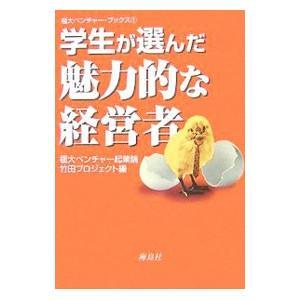 学生が選んだ魅力的な経営者/福岡大学