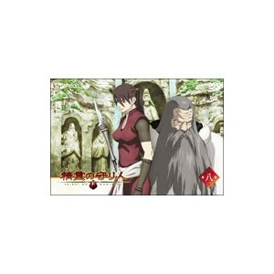DVD/精霊の守り人 8