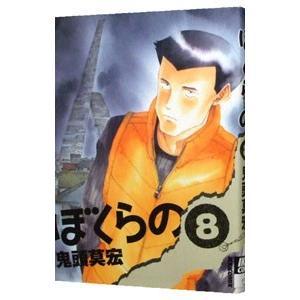 ぼくらの 8/鬼頭莫宏 netoff2