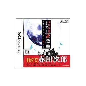 DS/赤川次郎ミステリー夜想曲 −本に招かれた殺人−|netoff2
