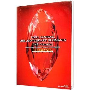 ファイナルファンタジー20thアニバーサリーアルティマニア File1:キャラクター編/スタジオベントスタッフ|netoff2