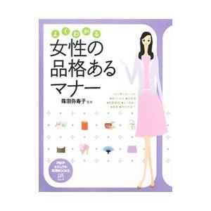 よくわかる女性の品格あるマナー/篠田弥寿子