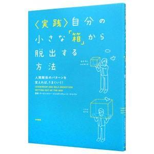 〈実践〉自分の小さな「箱」から脱出する方法/アービンジャー・インスティチュート・ジャパン