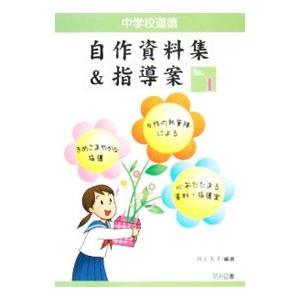 中学校道徳自作資料集&指導案 No.1/井上礼子(中学校教諭)