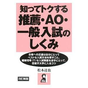 知ってトクする推薦・AO・一般入試のしくみ/松本達也