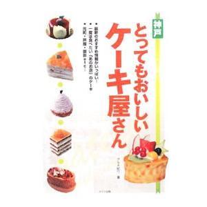 神戸とってもおいしいケーキ屋さん/グルメ紀行