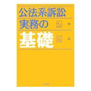 公法系訴訟実務の基礎/中川丈久
