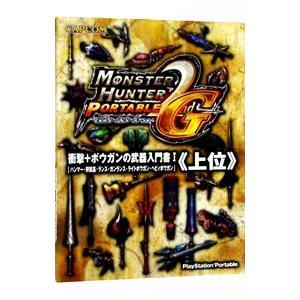 モンスターハンターポータブル2nd G衝撃+ボウガンの武器入門書−ハンマー・狩猟笛・ランス・ガンラン...