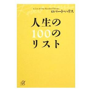 人生の100のリスト/ロバート・ハリス